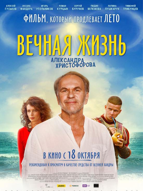 Киноафиша Крыма с 18 по 24 октября