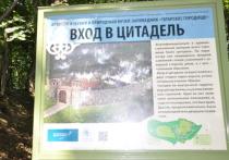 Татарское городище Ставрополя может попасть в список ЮНЕСКО