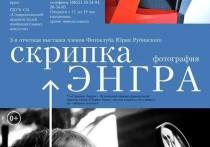 В Ставрополе открылась выставка фоторабот «Скрипка Энгра»