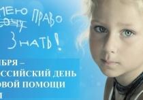В Орле отметили Всероссийский День правовой помощи детям