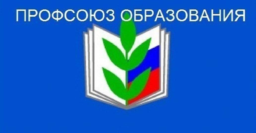 Логотип профсоюза