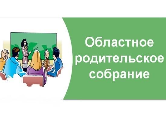 В Ярославле пройдет областное родительское собрание