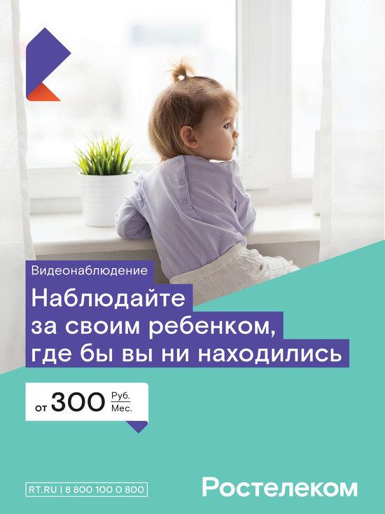 Ярославцы стали втрое чаще подключать видеонаблюдение «Ростелекома»