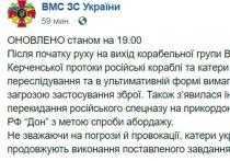 Украинцы пожаловались на преследование и попытку абордажа их кораблей