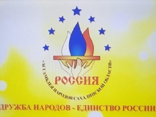 Ассамблея народов Сахалинской области готовится отметить свой юбилей
