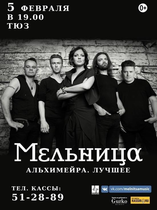 Фолк-рок группа «Мельница» приедет в Астрахань с концертом