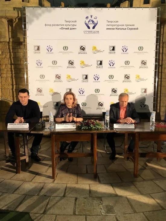 В Тверской области появилась новая литературная премия