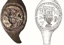 Бронзовое кольцо, обнаруженное 50 назад во время раскопок близ Вифлеема, могло принадлежать Понтию Пилату — префекту Иудеи, по приказу которого, согласно Библии, был распят Иисус Христос