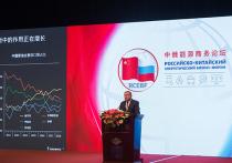 В Пекине успешно завершился первый Российско-китайский энергетический бизнес-форум, учрежденный по поручению президента Владимира Путина и председателя КНР Си Цзиньпина