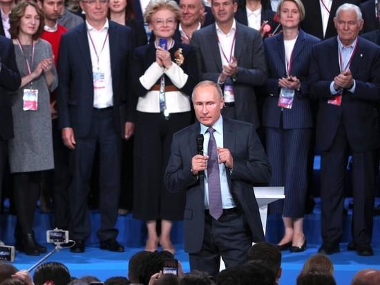 Путин на съезде ОНФ призвал «не профукать деньги»