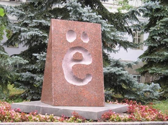 «Ё» мое: пока ульяновцы празднуют день рождения буквы «Ё», ёфикатор и известный краевед борется с ёкиллерами