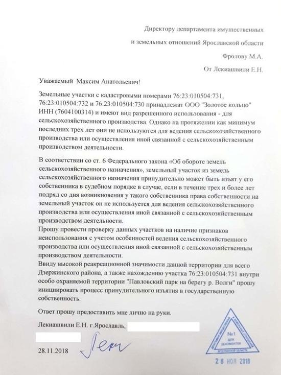 Ярославский штаб Навального хочет отобрать кусок земли у предпринимателей