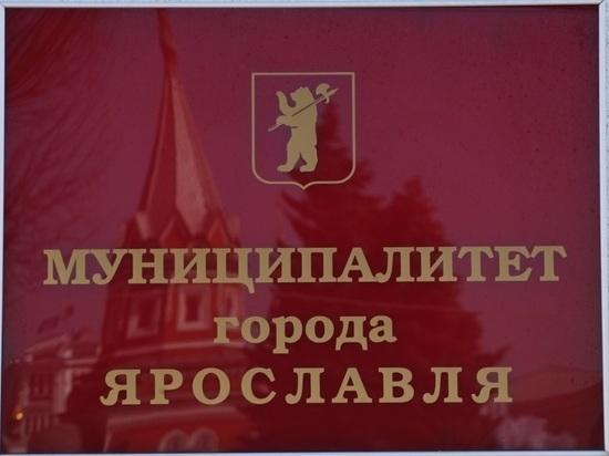 Ярославским депутатам запретили голосовать против мэра