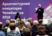 Точечная перезагрузка: Дубровский обсудил с челябинцами архитектурную концепцию города