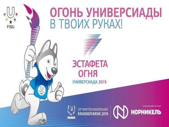 Как пройдет этап эстафеты зимней Универсиады в Барнауле