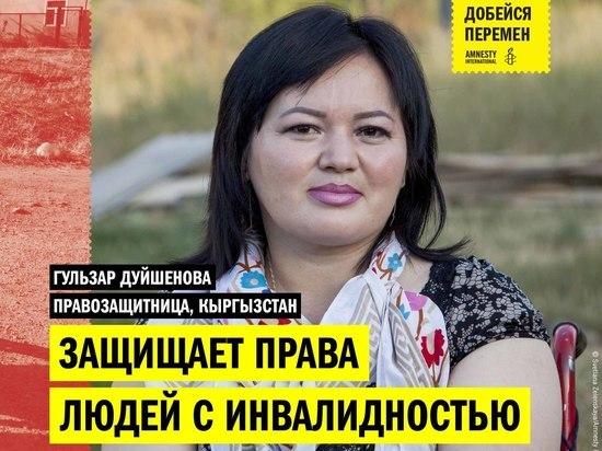 «Марафон писем» от Amnesty International: Кыргызстан представляет Гульзар Дуйшенова