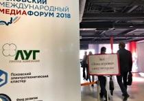 Вся постправда про Псковский международный медиафорум