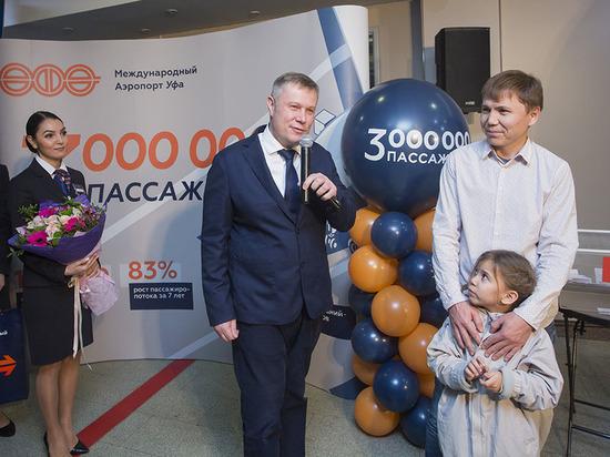 Пассажиропоток Международного аэропорта «Уфа» превысил три миллиона