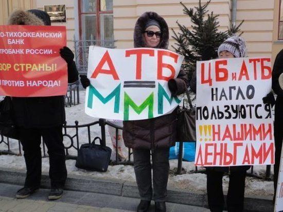 Хабаровские вкладчики АТБ снова вышли на митинг