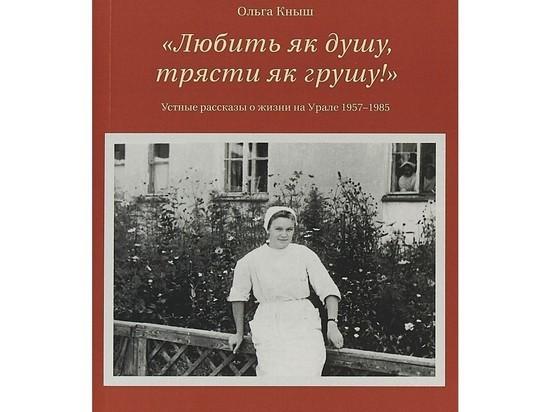 Чем ГНК отличалась от КГБ — в новой книге уральской пенсионерки Ольги Кныш