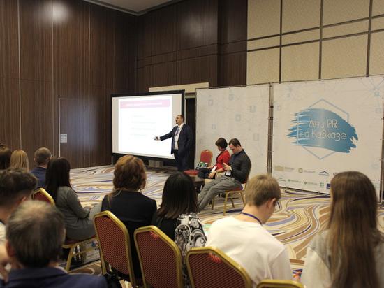 На Днях PR на Кавказе участники Форума СМИ выстраивают деловые отношения