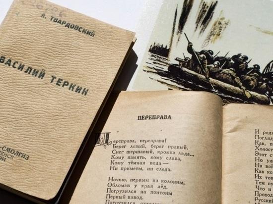 В Смоленске пройдут XIV Твардовские чтения