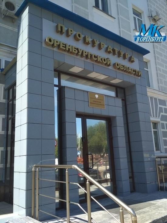 В Тоцком директора гимназии оштрафовали за заключение миллионного контракта без торгов