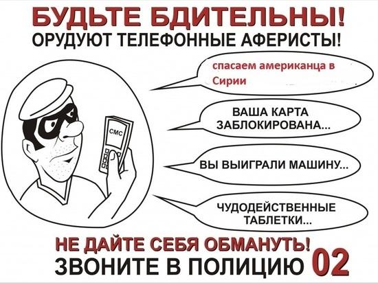 Ивановка перечислила миллион рублей мошеннику на «спасение американца в Сирии»