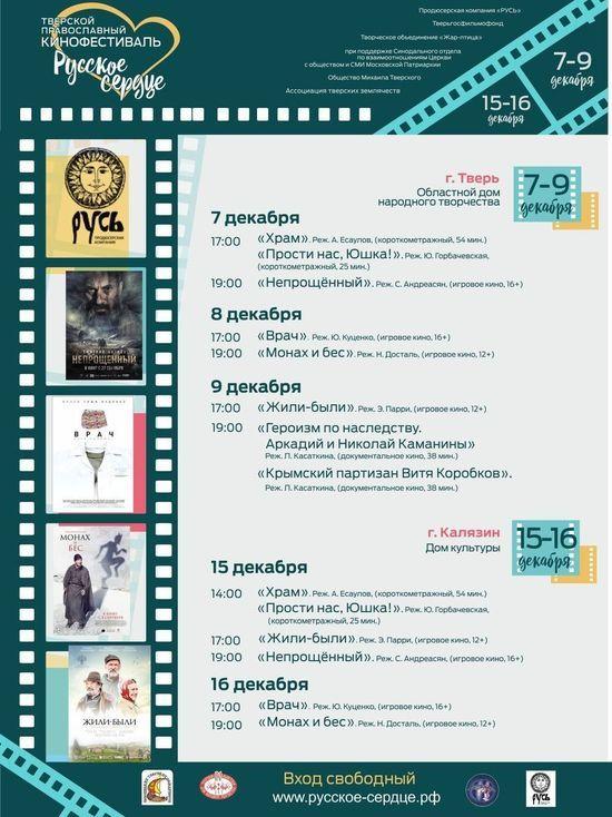 В Твери пройдет открытие православного кинофестиваля