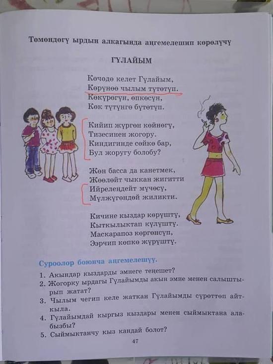 В школах Кыргызстана стали учить нравственности