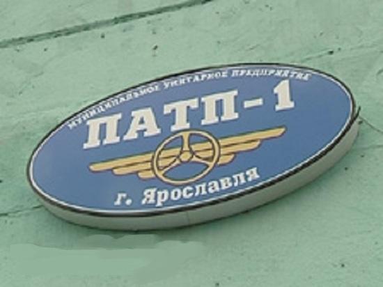 Директор ярославского ПАТП-1 Александр Пономаренко всё-таки уволился