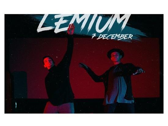 Серпуховичей приглашают на большой концерт группы «Lemium»