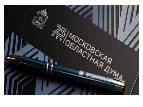 С 25-летием Московской областной Думы поздравляет Глава Серпухова