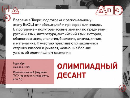 В Твери пройдёт первый «Олимпиадный десант»