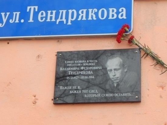 Мемориальную доску Владимиру Тендрякову открыли в Вологде