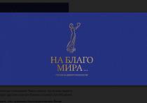 Состоится торжественная Церемония награждения лауреатов Премии «На Благо Мира»