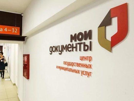 В Серпухове откроют еще один многофункциональный центр