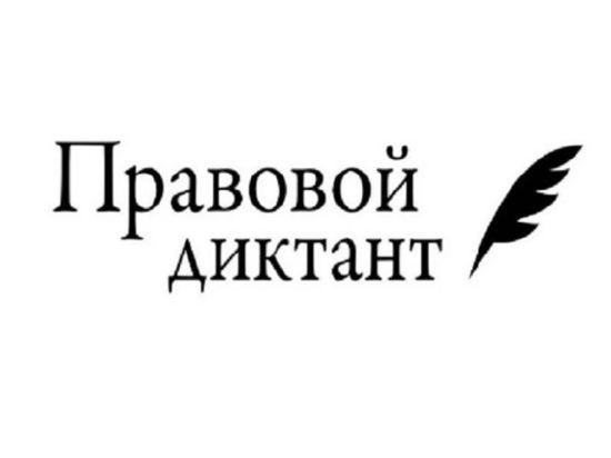 Ивановцы подключились к всероссийской акции «Правовой диктант»