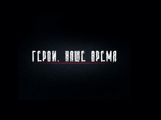 Онлайн-премьера фильма «Герои. Наше время»