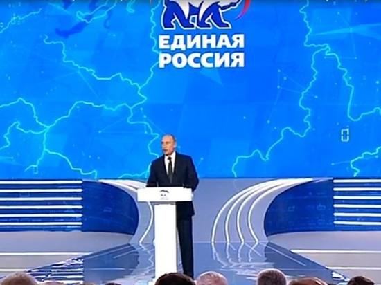 """Путин потребовал от единороссов не опускать партию """"ниже плинтуса"""""""