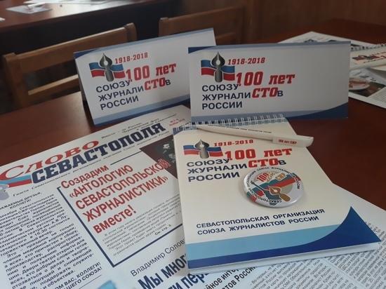 В Севастополе встретились журналисты разных поколений