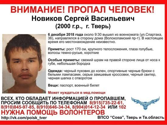 Поиски исчезнувшего 18-летнего тверитянина продолжаются
