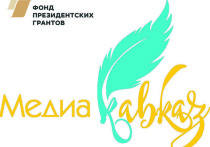 В Грозном завершился VI Международный Форум СМИ Северного Кавказа и «Дни PR на Кавказе»