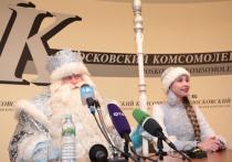 На пресс-конференции в «МК» Дед Мороз спрогнозировал курс рубля