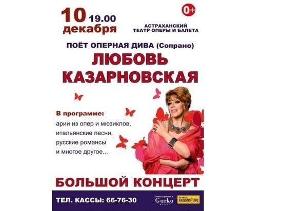 Сегодня Любовь Казарновская даст концерт в Астрахани