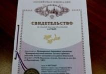 Лухский район официально зарегистрировал права на свой главный бренд