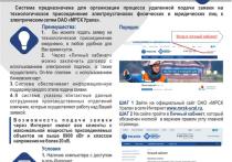 Энергетики «Пермэнерго» вносят вклад в улучшение инвестиционного климата в Пермском крае