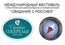 Три картины об Архангельской области стали победителями «Свидания с Россией»