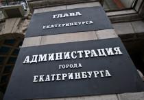 Депутаты Екатеринбурга повысили оплату труда себе и чиновникам