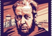 В Тверских отделениях Почты России появилась марка к столетию со дня рождения Александра Солженицына